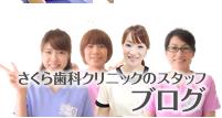 さくら歯科クリニックのスタッフブログ