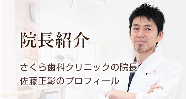院長紹介 さくら歯科クリニックの院長佐藤正彰のプロフィール