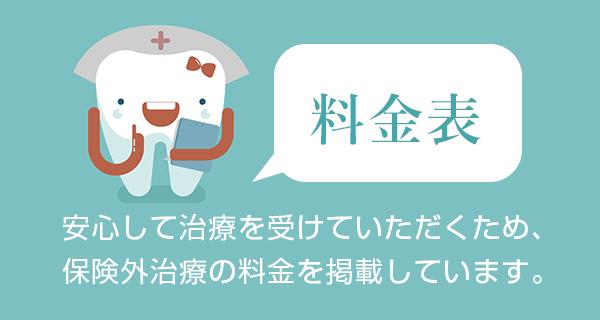 料金表 安心して治療を受けていただくため、保険外治療の料金を掲載しています。