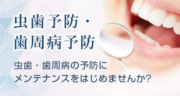 虫歯予防・歯周病予防 虫歯・歯周病の予防にメンテナンスをはじめませんか?