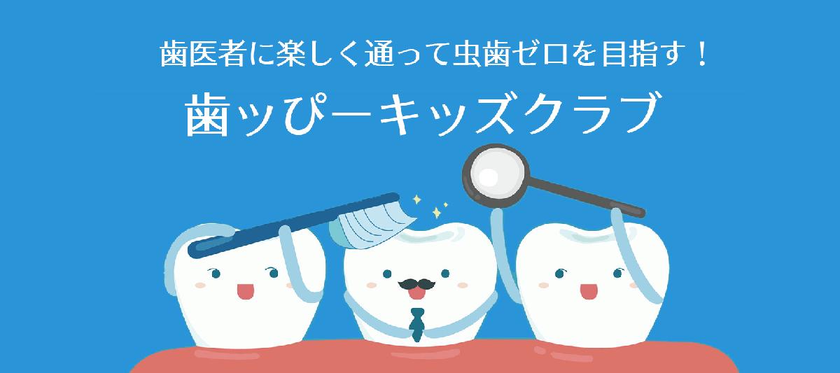 歯医者に楽しく通って虫歯ゼロを目指す!歯ッぴーキッズクラブ