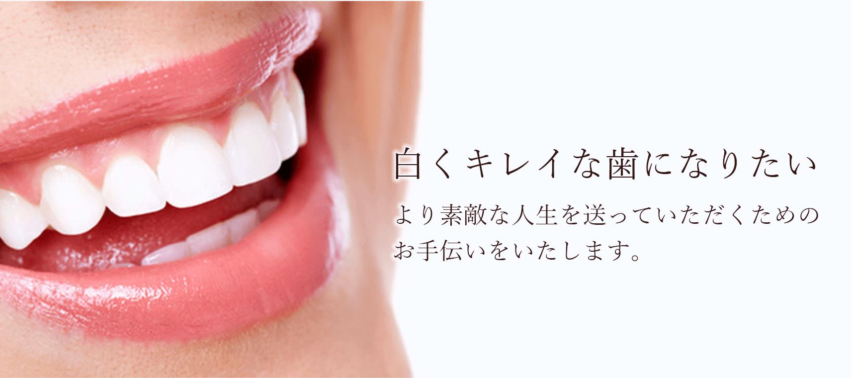 白くキレイな歯になりたい、審美治療とは